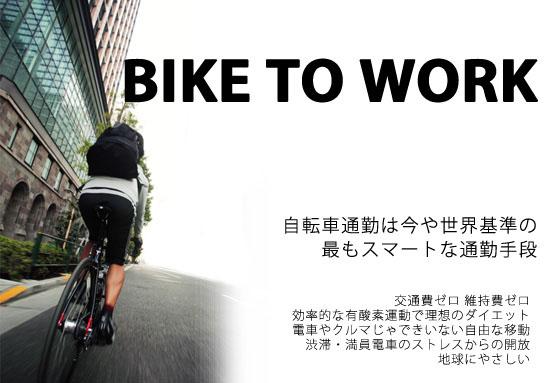 自転車通勤 距離 限界