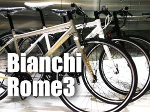 ... 自転車通勤を始める人のための