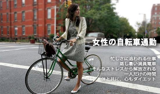 自転車通勤をする女性のための ...