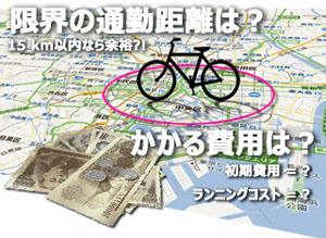 自転車の 自転車 始める : 自転車通勤を始める前に不安や ...